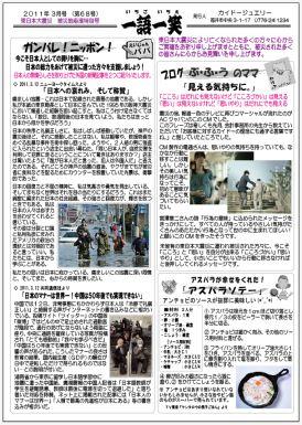 一語一笑 2011年3月号68号