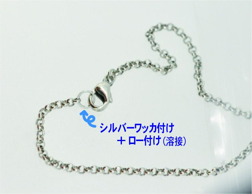シルバーネックレスの修理(部品付けとロー付け)