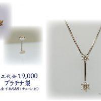 ダイヤのピアスのリフォーム【坂井市 S様】