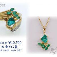 指輪やイヤリングのリフォーム【福井市 K 様】