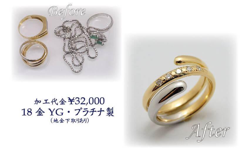 指輪・ネックレスのリモデル【南条郡 O様】