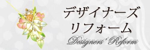 デザイナーズリフォーム