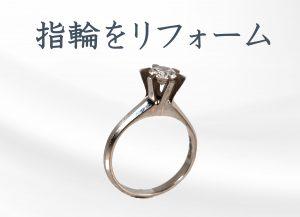 指輪をリフォーム