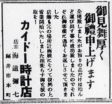 昭和23年8月12日福井新聞
