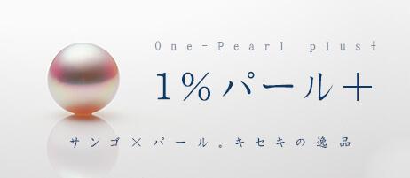 1%pearl+