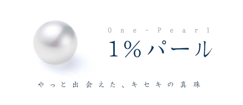 1%pearl