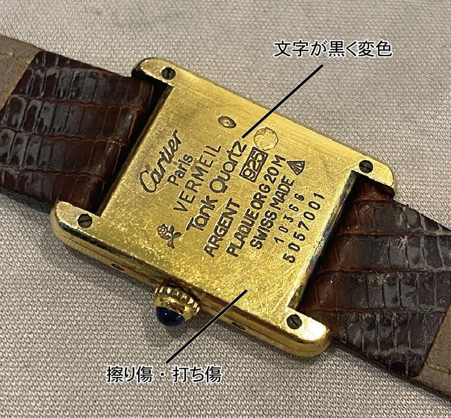 20200609CARTIER-repair-2
