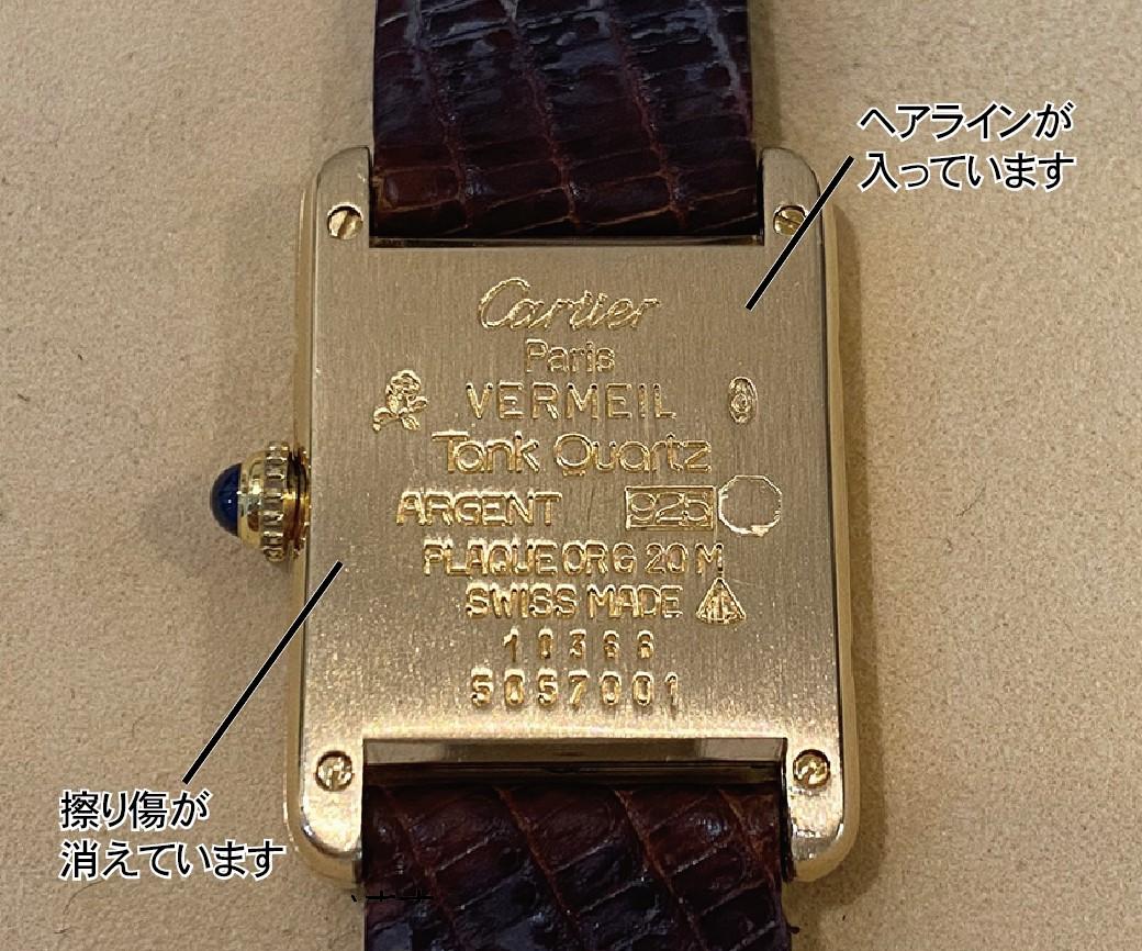 20200609CARTIER-repair-7