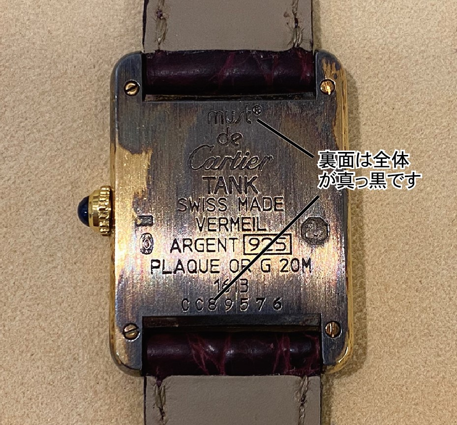 20200612-CARTIER-repair-2
