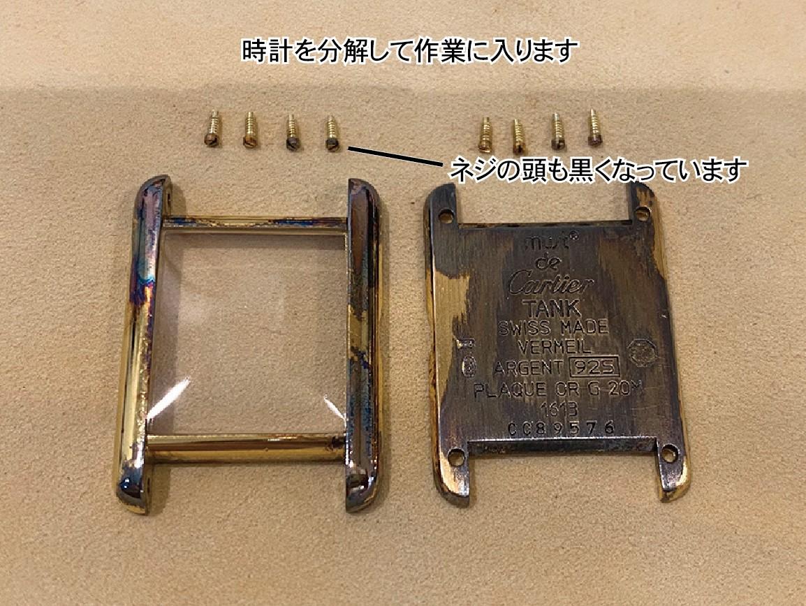 20200612-CARTIER-repair-4