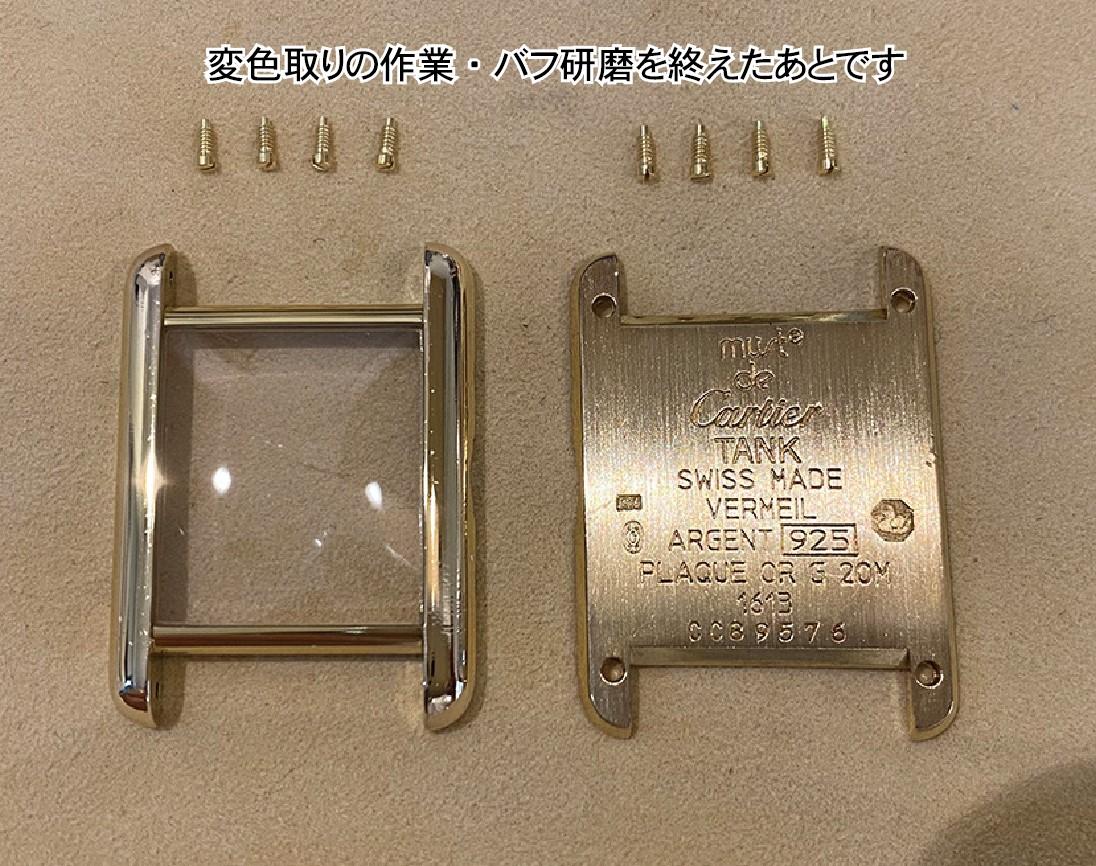 20200612-CARTIER-repair-3