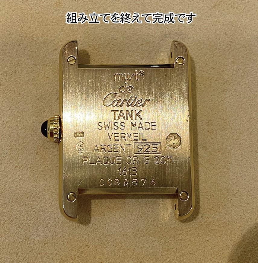 20200612-CARTIER-repair-6