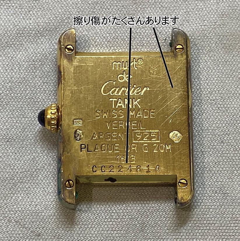 20200822CARTIER-repair-4