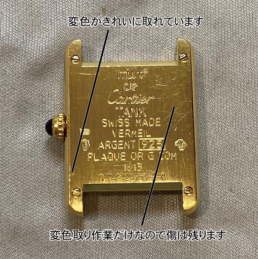 20200822CARTIER-repair-8